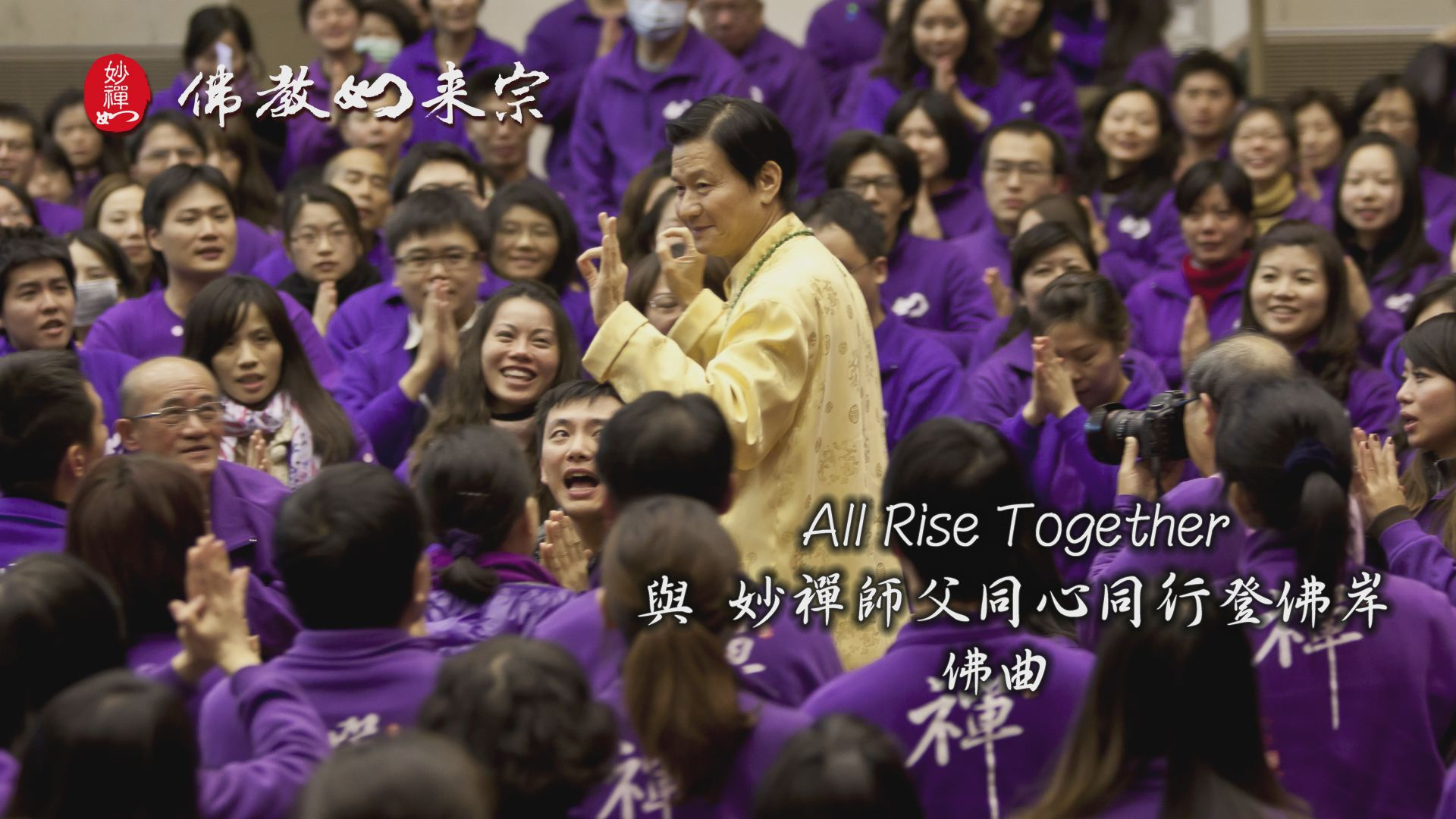 All Rise Together 佛曲